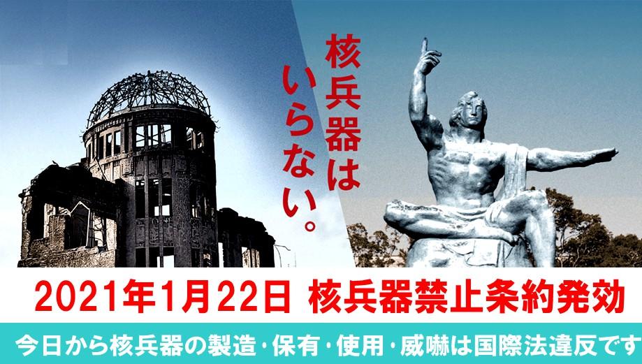 核兵器禁止条約発効